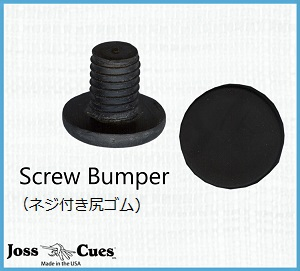 Joss Screw Bumper - 1個
